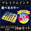 BCI-320 20個セット(選べるカラー)送料無料 【プレミアム 互換インクカートリッジ】 【ICチップ有】 Canon