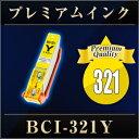 ショッピングPIXUS キヤノン BCI-321Y イエロー 【プレミアム 互換インクカートリッジ】【ICチップ有(残量表示機能付)】Canon BCI-321-Y【あす楽対応】【インキ】 インク・カートリッジキャノン インク 純正