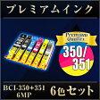 キャノン BCI-351+350/6MP マルチパック 6色セット 送料無料 【プレミアム インクカートリッジ 互換インクカートリッジ】 【ICチップ有(残量表示機能付)】 Canon