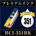 ショッピングPIXUS キヤノン BCI-351BK ブラック 【増量】【プレミアム 互換インクカートリッジ】【ICチップ有(残量表示機能付)】Canon BCI-I351XL-BK【インキ】 インク・カートリッジ bci-351 インク キャノン 351