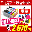 Bci-371-5mp-set