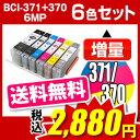 Bci-371-6mp-set