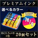 ショッピングPIXUS キャノン BCI-7E+9/4MP マルチパック  20個セット(選べるカラー) 送料無料 【プレミアム 互換インクカートリッジ】 【ICチップ有】 Canon