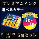 ショッピングPIXUS キャノン BCI-7E+9/5MP マルチパック 5個セット(選べるカラー) 【プレミアム 互換インクカートリッジ】 【ICチップ有】 Canon