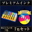 ショッピングPIXUS キャノン BCI-7E+9/7MP マルチパック 7色セット 【プレミアム 互換インクカートリッジ】 【ICチップ有】 Canon