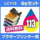ブラザー インク LC113-4PK 4色 【互換インクカートリッジ】 ブラザー LC113 Brother 【インキ】 インク・カートリッジ lc113 mfc-j6970cdw インク 純正インク から乗り換え多数 mfc-j6973cdw ブラザー インク lc113-4pk 互換 ブラザー lc113