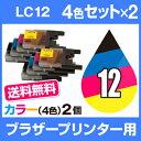 【送料無料】 ブラザー LC12-4PK 4色【2個セット】【互換インクカートリッジ】 【ICチップ有】 brother インク ブラザー