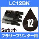 ブラザー LC12BK ブラック 【5個セット】【互換インクカートリッジ】 【ICチップ有】 brother インク