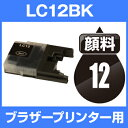 ブラザー LC12PGBK 顔料 ブラック 【互換インクカートリッジ】【ICチップ有】 brother