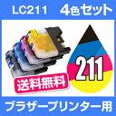 【送料無料】 ブラザー インク LC211-4PK 4色【互換インクカートリッジ】 【ICチップ有】brother インク ブラザー lc211 インク lc2...