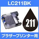 ブラザー LC211BK ブラック 【互換インクカートリッジ】 【ICチップ有】 brother インク lc211 インク lc211bk インク ブラザー