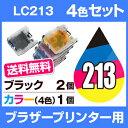 【送料無料】 インクカートリッジ ブラザー LC213-4PK(4色)1セット+LC213-BK(ブラック) 2本 【全6本セット】【互換インクカートリッジ】【ICチップ有】ブラザー インク・カートリッジ インク