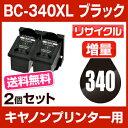 【宅配便送料無料】 キヤノン BC-340XL ブラック 【2個セット】【リサイクルインクカートリッジ】【残量表示機能な…