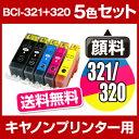キヤノン BCI-321 320/5MP 5色セット【互換インクカートリッジ】【ICチップ有(残量表示機能付)】Canon BCI-32021-5-SET【互換インク 互換カートリッジ プリンターインク 純正インクから乗換え多数【RCP】インクカートリッジ