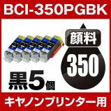 【顔料インク】【互換インクカートリッジ】【ICチップ有(残量表示機能付)】Canon BCI-350PGBK 顔料ブラック【5個セット】bci-351 bci-351xl インク・カートリッジ キャノン 顔料 黒