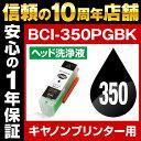 ショッピングPIXUS キヤノン 洗浄液 BCI-350BK ブラック 【洗浄カートリッジ】Canon BCI-350XL-BK bci-350 洗浄液 キャノン 350 bci-351 bci-351xl