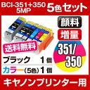 ショッピングPIXUS 【送料無料】《5色セット+顔料ブラック1個》キヤノン BCI-351XL+350XL/5MP+BCI-350XLPGBK 互換インク 【増量】【ICチップ有(残量表示機能付)】キャノン CANON 350XL 351XL BCI bci351 BCI-351+350 bci-351xl bci-351xl+350xl bci-351xl+350xl 互換インクカートリッジ