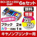 Bci-351-6mp-350-2set