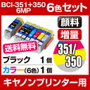 Bci-351-6mp-350-set