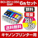 キャノン インク BCI-351+350/6MP 6色セット 送料無料【増量】キャノン インク 351 350【ICチップ有(残量表示機能付)】互換インクカートリッジ キヤノン プリンター PIXUS MG6530 ブラック Canon BCI-I351XL-6MP-SET【RCP】bci-351x