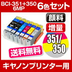 BCI-351+350/6MP 6色セット