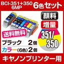 Bci-351-6mp2-350-2