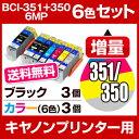 Bci-351-6mp3-350-3