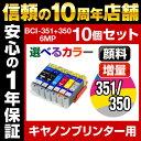 ショッピングPIXUS ポイント5倍★キヤノン BCI-351+350/6MP 10個セット(選べるカラー)【増量】【互換インクカートリッジ】【ICチップ有(残量表示機能付)】キャノン インク Canon BCI-I351XL-GY-SET-10bci-351xl canon 互換インク pixus キャ