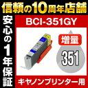 ショッピングPIXUS キヤノン BCI-351GY グレー 【増量】【互換インクカートリッジ】【ICチップ有(残量表示機能付)】Canon BCI-I351XL-GY【インキ】bci-351xl インク・カートリッジ