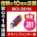 キヤノン BCI-351M マゼンタ 【増量】【互換インクカ...