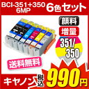 Bci-351cl-6-prc990