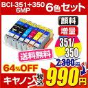 Bci-351cl-6-prc990w