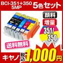 インクカートリッジ キャノン キャノン BCI-351+350/5MP 5色セット 送料無料【増量】【互換インクカートリッジ】【ICチップ有(残量表示機能付)】キャノンインク Canon BCI-I351XL-5MP-SETインキ インク・カートリッジ インク BCI-351 351 bci−351xl+350xl/5mp