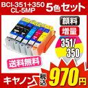 Bci-351cl5-prc970
