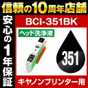 ショッピングPIXUS キヤノン 洗浄液 BCI-351BK ブラック 【洗浄カートリッジ】Canon BCI-351XL-BK bci-351 洗浄液 キャノン 351