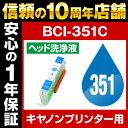 ショッピングPIXUS キヤノン 洗浄液 BCI-351M シアン 【洗浄カートリッジ】Canon BCI-351XL-M bci-351 洗浄液 キャノン 351