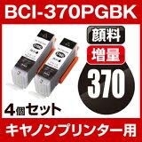 【顔料インク】【互換インクカートリッジ】【ICチップ有(残量表示機能付)】Canon BCI-370PGBK 顔料ブラック【4個セット】bci-371 bci-371xl インク・カートリッジ キャノン 顔料 黒