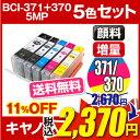 Bci-371-5-prc2370w