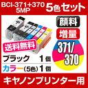ショッピングPIXUS 【送料無料】《5色セット+顔料ブラック1個》 キヤノン BCI-371XL+370XL/5MP+BCI-370XLPGBK 互換インク【増量】【ICチップ有(残量表示機能付)】キャノン Canon BCI-370XLPGBK BCI-371XLBK BCI-371XLC BCI-371XLGY BCI-371XLM BCI-371XLY PIXUS ピクサス