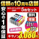 キャノン BCI-371+370/5MP 5色セット 送料無料【増量】【互換インクカートリッジ キャノン 5730】【ICチップ有(残量表示機能付)】Canon BCI-371XL-5MP-SETインク【RCP】BCI-371 bci-371xl+370xl/6mp キャノン イ