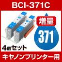 キヤノン BCI-371C シアン 【4個セット】【増量】【互換インクカートリッジ】【ICチップ有(残量表示機能付)】Canon BCI-371XL-C【インキ】 インク・カートリッジ bci-371 インク キャノン 371