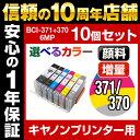 ショッピングPIXUS キヤノン BCI-371+370/6MP 10個セット(選べるカラー)【増量】【互換インクカートリッジ】【ICチップ有(残量表示機能付)】キャノン インク Canon BCI-371XL-GY-SET-10インク bci371 370 bci-371xl canon pixus