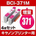 キヤノン BCI-371M マゼンタ 【4個セット】【増量】【互換インクカートリッジ】【ICチップ有(残量表示機能付)】Canon BCI-371XL-M【インキ】 インク・カートリッジ bci-371 インク キャノン 371