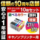 ショッピングPIXUS キヤノン BCI-371+370/5MP 10個セット(選べるカラー)【増量】【互換インクカートリッジ】【ICチップ有(残量表示機能付)】Canon BCI-371XL-SET-10【インキ】 インク・カートリッジ mg6930 互換インク
