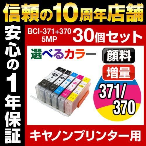 キヤノン BCI-371+370/5MP 30個セット(選べるカラー)【増量】【互換インクカートリッジ】【ICチップ有(残量表示機能付)】Canon BCI-371XL-SET-30【インキ】 インク・カートリッジ インク キャノン mg573 キャノン Canon キヤノン プリンター インク カートリッジ【すぐに元の価格を復元】