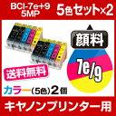 Bci-7e-9-5mp-gan2set