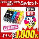 キヤノン BCI-326+325/5MP 5色セット【互換インクカートリッジ】【ICチップ有(残量表示機能付)】キャノン インク Canon BCI-I326-5MP-SET【インキ】 インク・カートリッジ キャノン インク 楽天 通販 純正インク から乗り換え多数 キャノン インク 326 互換 5色
