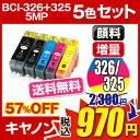 Bci-i326-5-prc970w