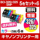 Bci-i326-5mp-gan6set