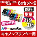 Bci-i326-6mp-gan6set